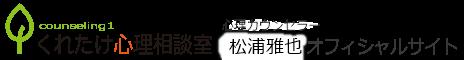 松浦 雅也 公式サイト(くれたけ心理相談室 名古屋本部)